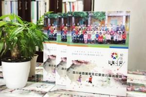 2017四川省机关直属红星幼儿园毕业相册定制
