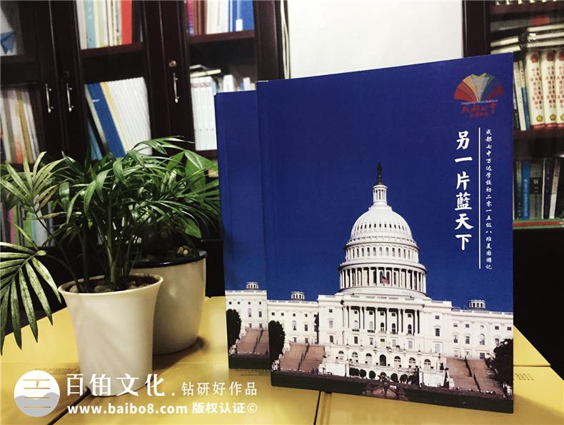 成都旅游纪念册设计制作|七中万达初二美国之行