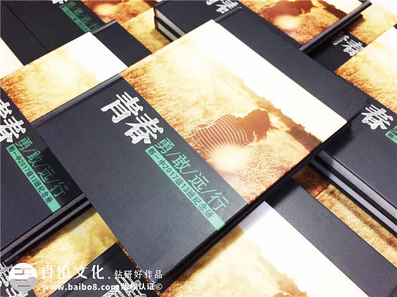 高中毕业纪念册_班级同学录定制_2017郫县一中