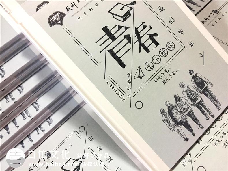 成都毕业纪念册制作哪家好_纪念册设计公司
