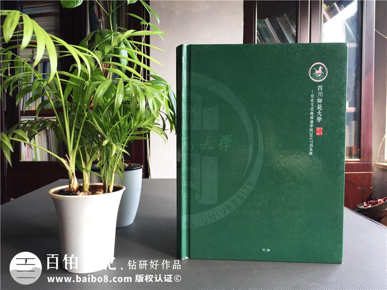 毕业纪念册定制-大学毕业留念册-四川师范大学