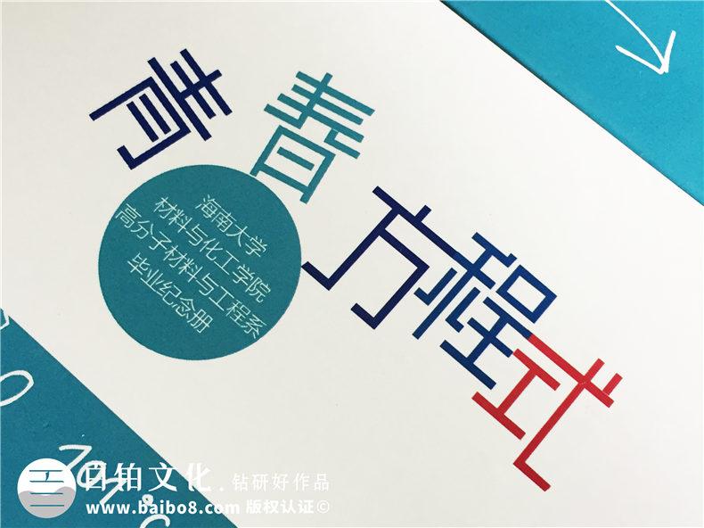 一本能展现专业特性的大学毕业纪念相册案例-同学录定制-海南大学
