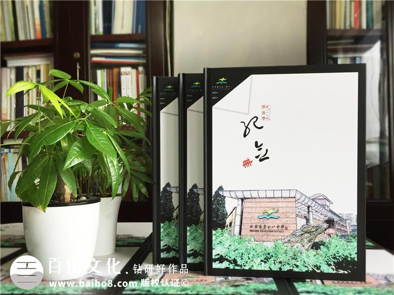 毕业相册排版-高中学生毕业杂志相册设计-北京十八中纪念画册制作