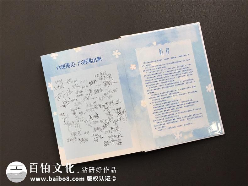 高中毕业纪念册设计定制_大弯中学2017同学录制作