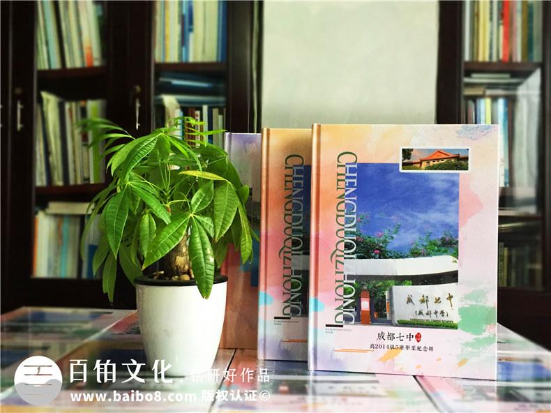 毕业册班主任寄语分享-成都七中林荫校区同学录