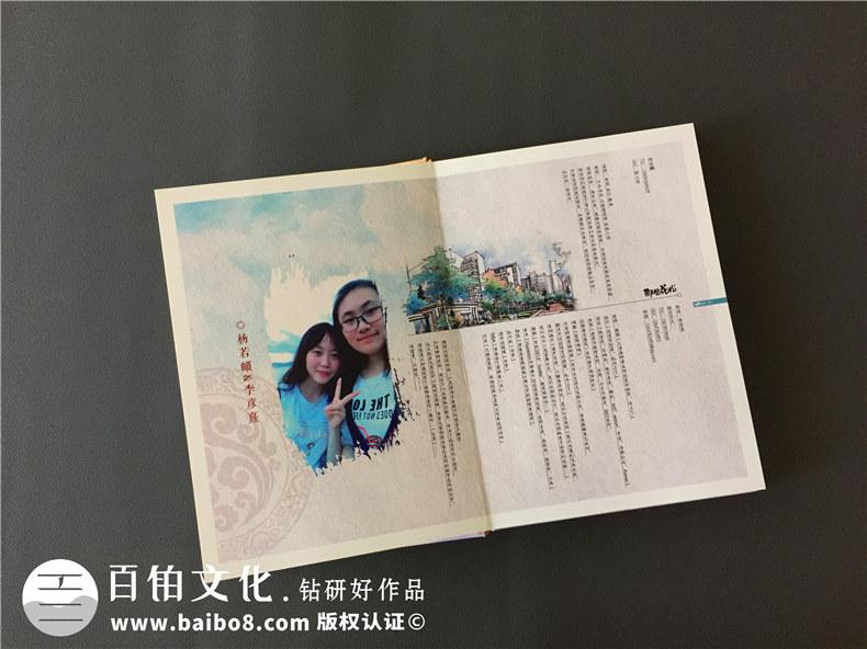 毕业册班主任寄语分享_成都七中林荫校区同学录