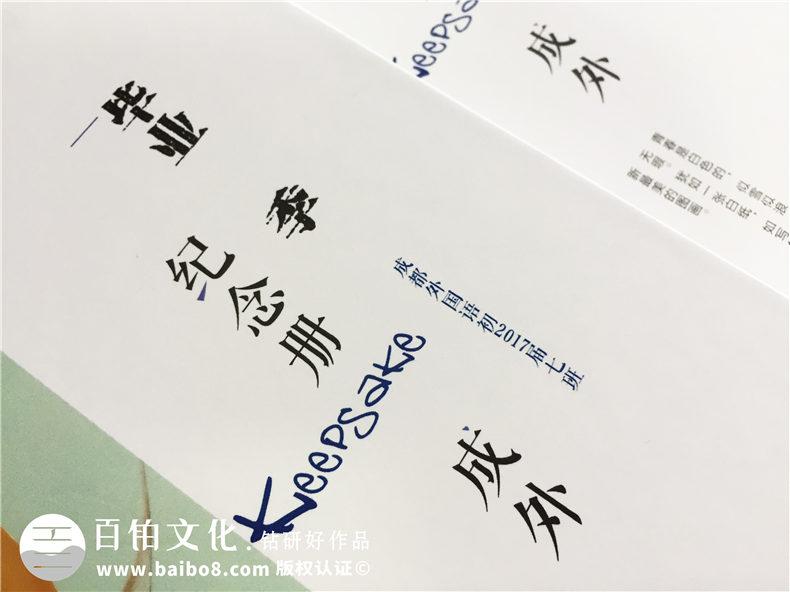 中学毕业册设计_同学录纪念册制作_成都外国语