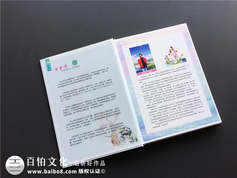 小学六年级毕业纪念册制作的意义第3张-宣传画册,纪念册设计制作-价格费用,文案模板,印刷装订,尺寸大小