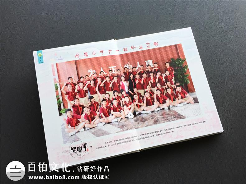 小学六年级毕业纪念册制作的意义第4张-宣传画册,纪念册设计制作-价格费用,文案模板,印刷装订,尺寸大小