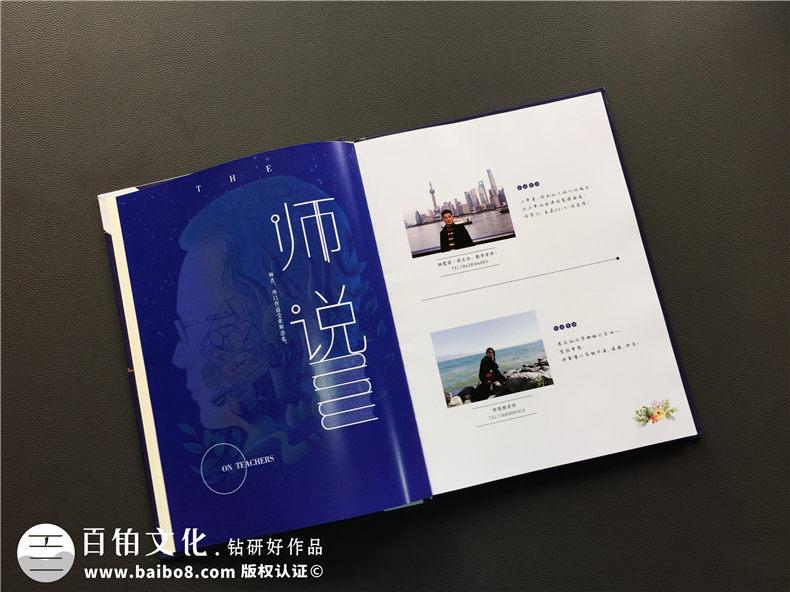毕业相册制作 类似书籍的相册制作需要注意的要点!