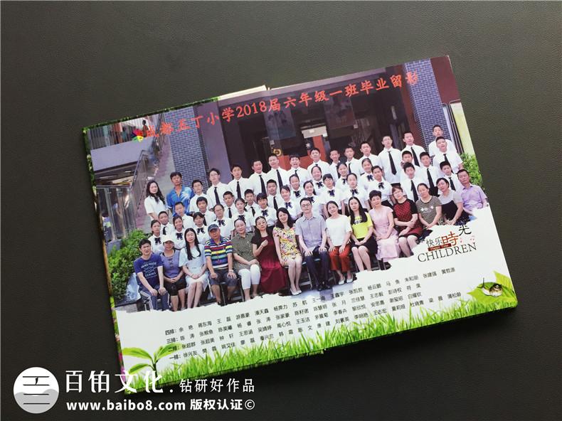 制作小学同学班级纪念册带给老师的美好回忆!