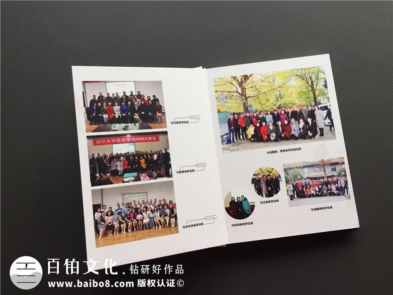 EMBA毕业留念册-毕业相册影集-川大医学院2018届