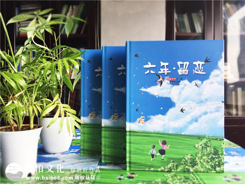 制作一本小学毕业纪念册-记录一名小学生毕业的快乐生活第1张-宣传画册,纪念册设计制作-价格费用,文案模板,印刷装订,尺寸大小