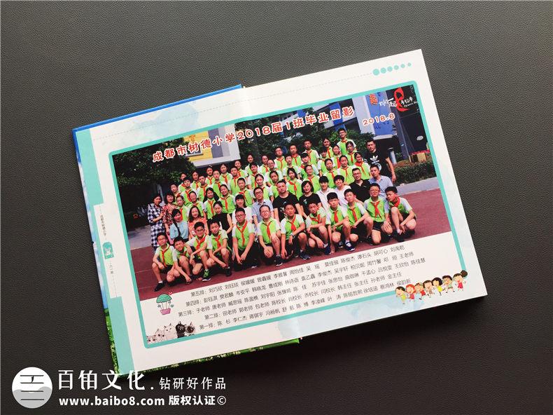 制作一本小学毕业纪念册-记录一名小学生毕业的快乐生活第2张-宣传画册,纪念册设计制作-价格费用,文案模板,印刷装订,尺寸大小