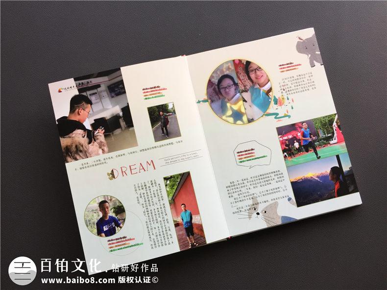 同学纪念册制作完整流程-分享毕业纪念册设计那些事第5张-宣传画册,纪念册设计制作-价格费用,文案模板,印刷装订,尺寸大小