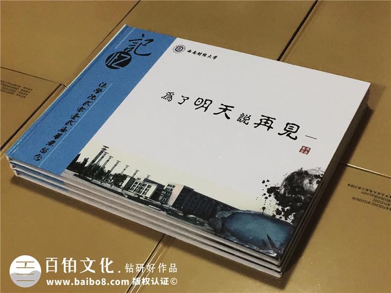 成都西南财经大学法学院毕业纪念册|班级同学录