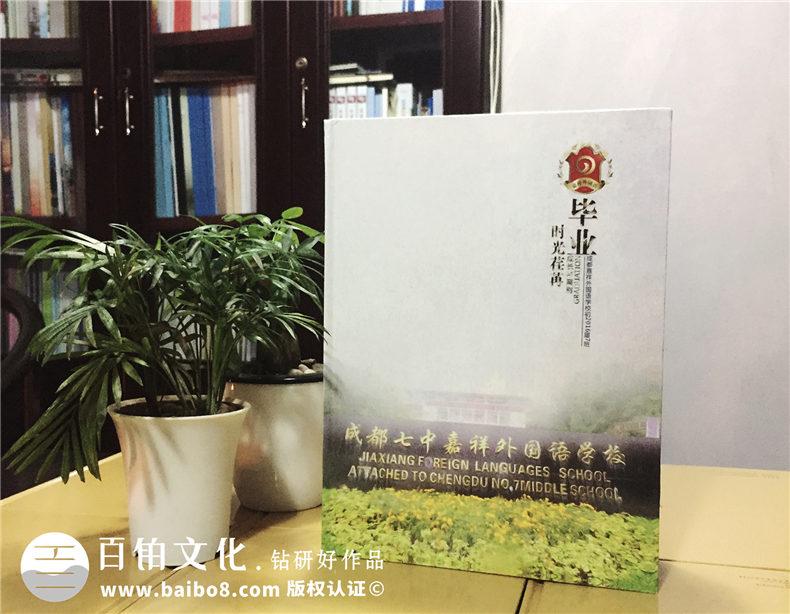 成都嘉祥中学初三毕业纪念册留念册设计定制