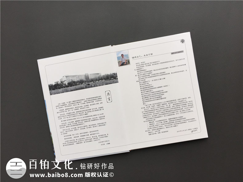 大学毕业纪念册设计的配文一篇-记录我们的大学青春