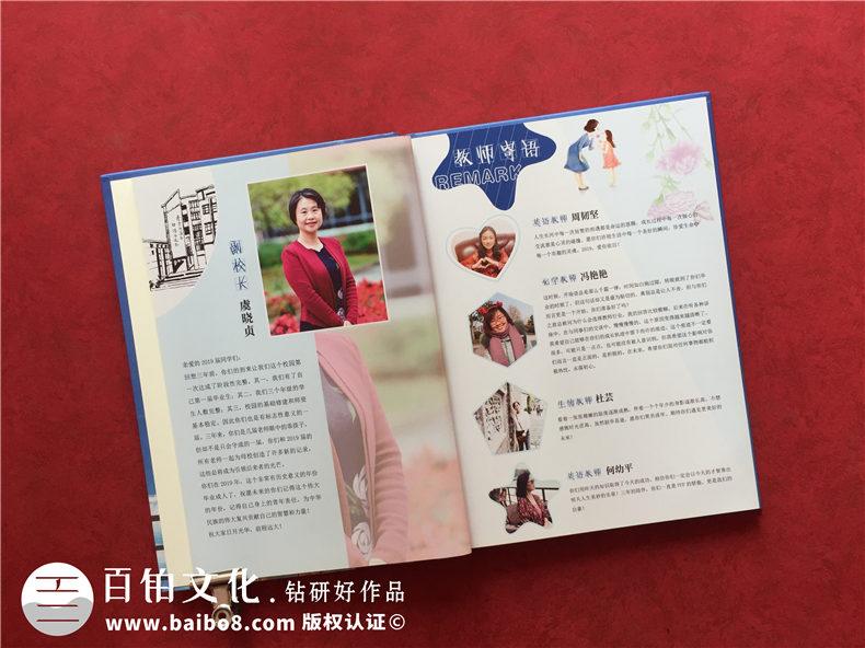 上海做毕业纪念册的公司哪家好-在上海做班级同学录去哪里