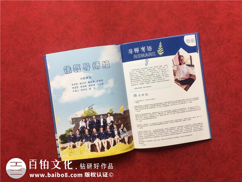 学校学生毕业季 制作专业毕业纪念册的3个步骤