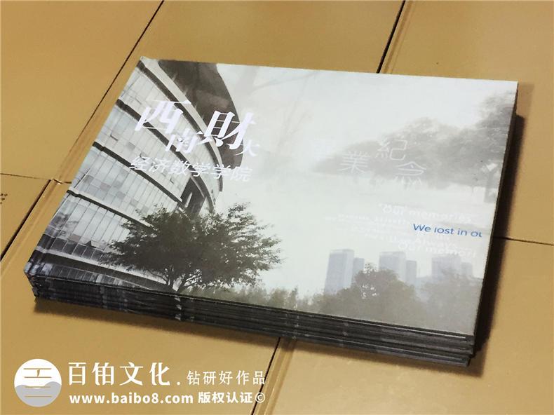 大学经济学院毕业纪念册-成都同学录制作公司