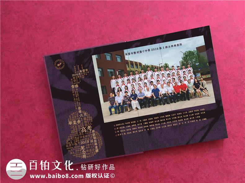 对于制作高中毕业纪念册有哪些要点-纪念册设计公司给你建议第2张-宣传画册,纪念册设计制作-价格费用,文案模板,印刷装订,尺寸大小