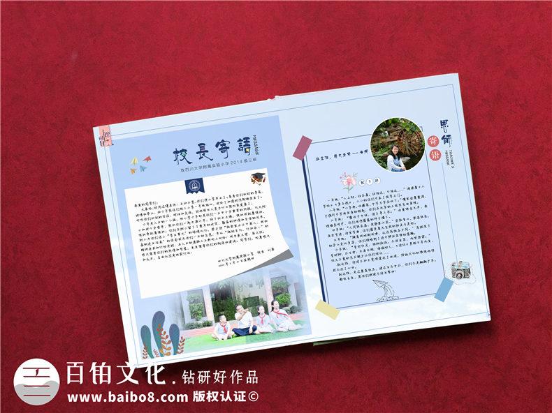 小学毕业制作专业的纪念册-留存童年的记忆畅享一生第4张-宣传画册,纪念册设计制作-价格费用,文案模板,印刷装订,尺寸大小