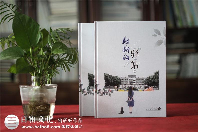 定做中学生毕业纪念册-专注毕业纪念册的内容方案设计第1张-宣传画册,纪念册设计制作-价格费用,文案模板,印刷装订,尺寸大小