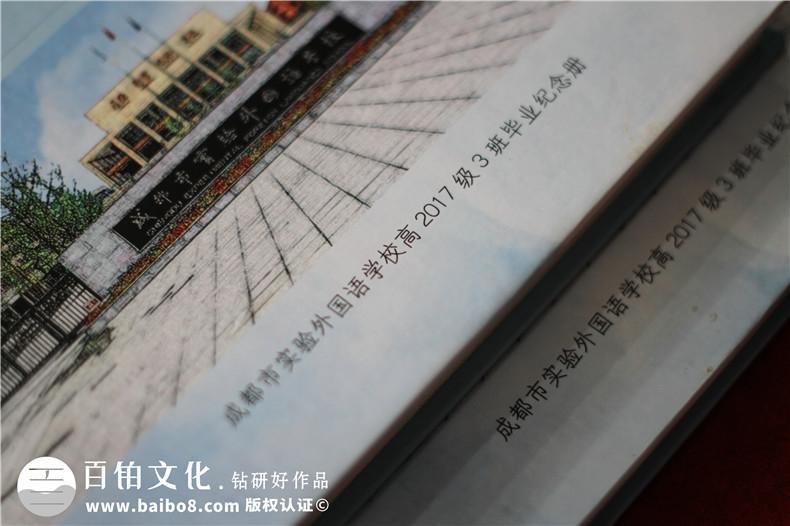 高三毕业同学录如何设计-怎么制作电子毕业纪念册-纸质毕业留念册