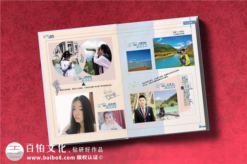 毕业相册设计的创意设计方法-设计毕业相册的方法需要了解第6张-宣传画册,纪念册设计制作-价格费用,文案模板,印刷装订,尺寸大小