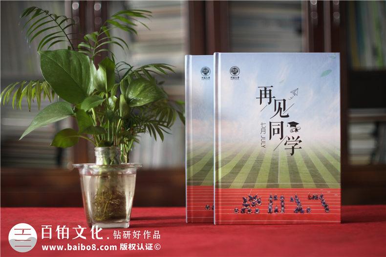 2021定做毕业纪念册-分享毕业学生制作毕业旅行纪念册第1张-宣传画册,纪念册设计制作-价格费用,文案模板,印刷装订,尺寸大小