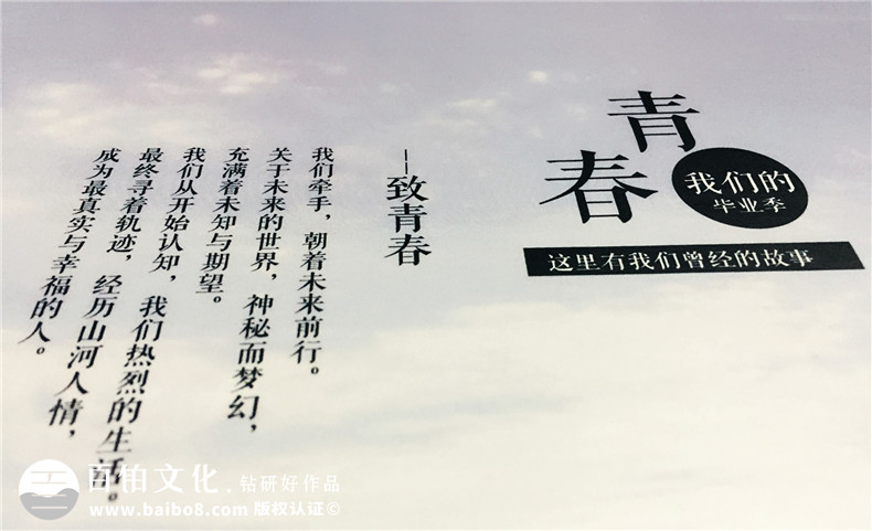 四川商务职业学院大学毕业纪念册设计|同学录制