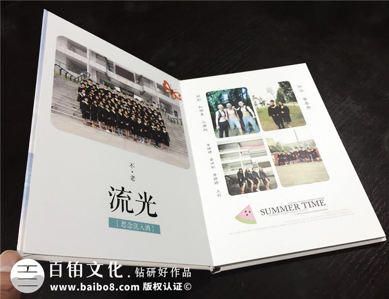 四川商务职业学院大学毕业纪念册设计-同学录制