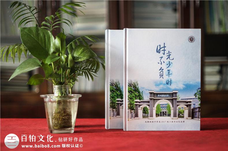 相册定制设计-5个同学毕业相册的设计原则第1张-宣传画册,纪念册设计制作-价格费用,文案模板,印刷装订,尺寸大小