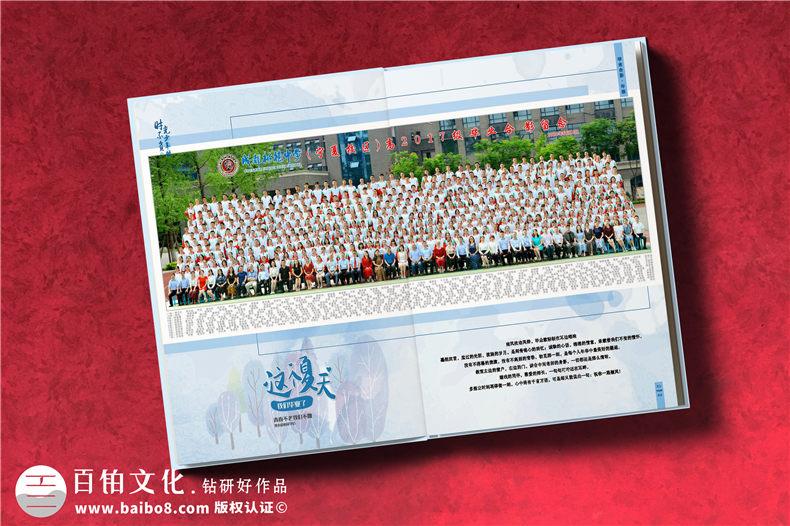相册定制设计-5个同学毕业相册的设计原则第2张-宣传画册,纪念册设计制作-价格费用,文案模板,印刷装订,尺寸大小