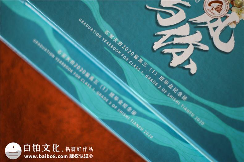 毕业纪念册策划-为同学定制设计毕业纪念册的流程第2张-宣传画册,纪念册设计制作-价格费用,文案模板,印刷装订,尺寸大小