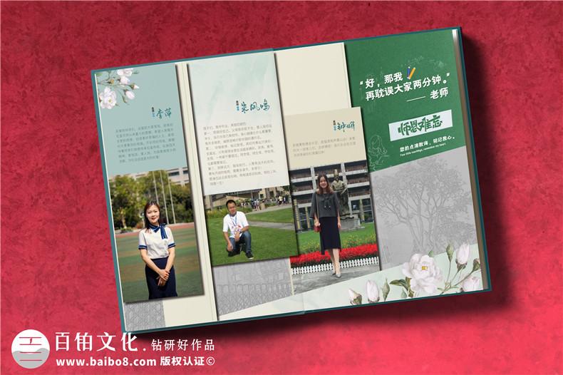 毕业纪念册策划-为同学定制设计毕业纪念册的流程第4张-宣传画册,纪念册设计制作-价格费用,文案模板,印刷装订,尺寸大小