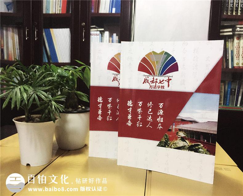 成都高中毕业纪念册设计制作-七中万达高三毕业