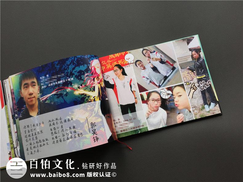 成都实验中学高中毕业纪念册设计制作|同学录