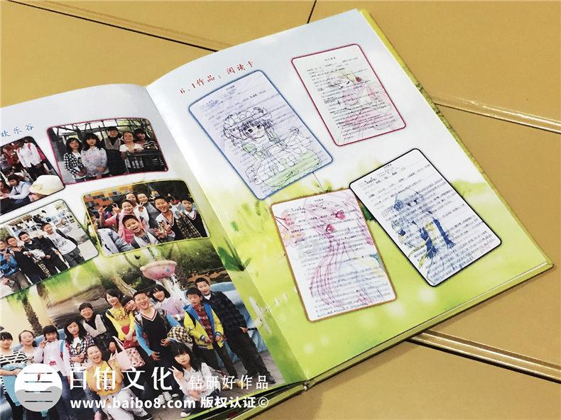 成都实验小学明道分校六年级毕业同学录|纪念册