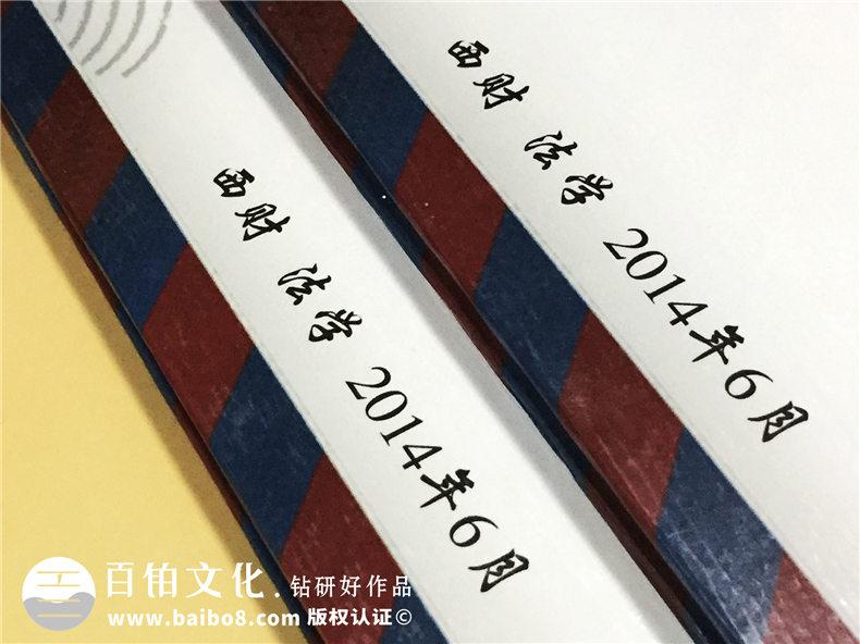 西南财经法学院大学毕业纪念册|同学留念册