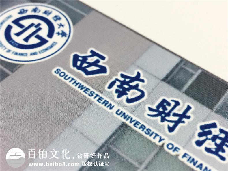 西南财大经济信息工程学院大学毕业纪念册