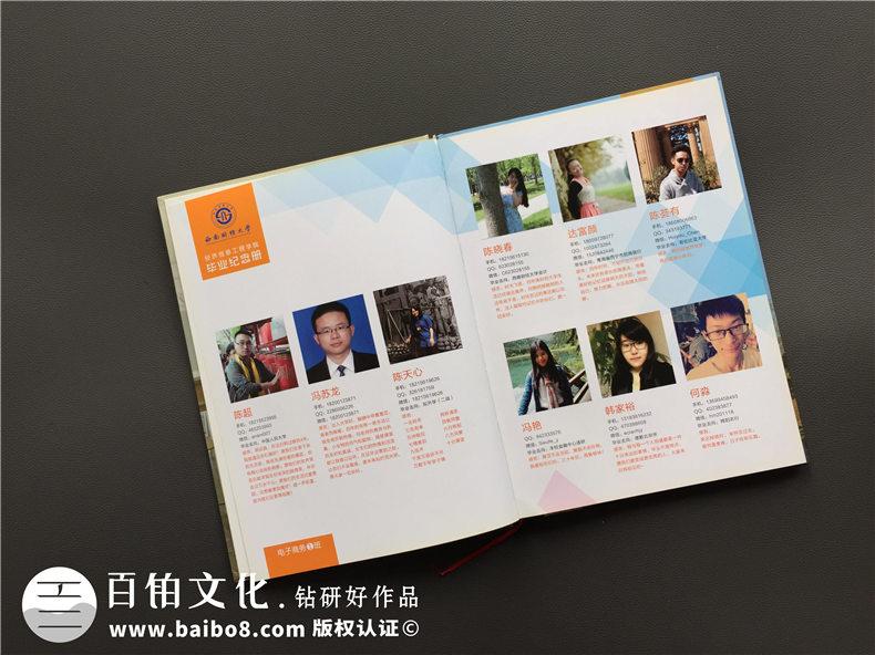 同学毕业留影册-大学毕业纪念相册制作-西南财大经济信息工程学院