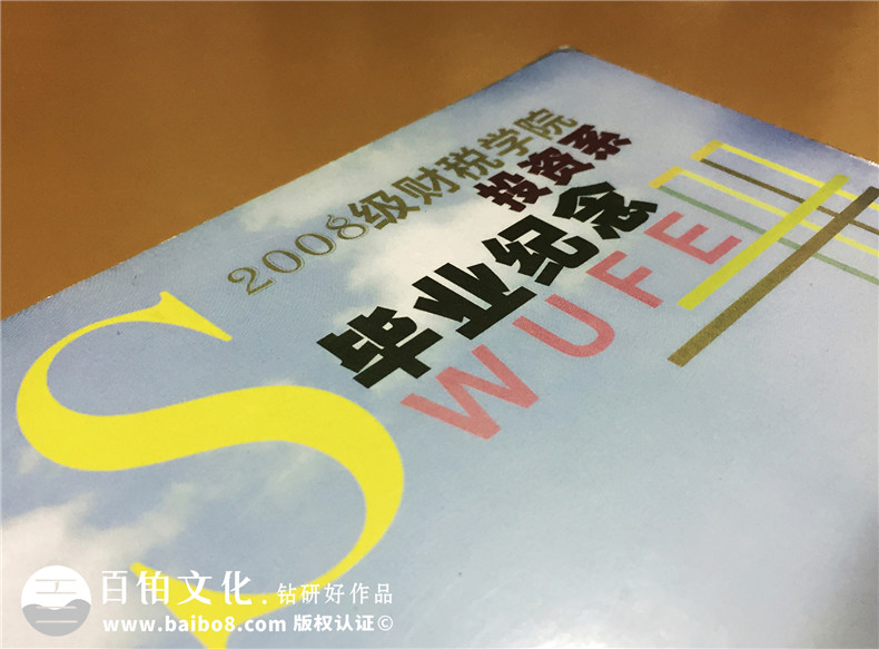 大学毕业纪念册设计制作-西南财大投资系2008级