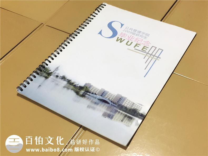 成都西南财经大学09级公管学院毕业纪念册同学录