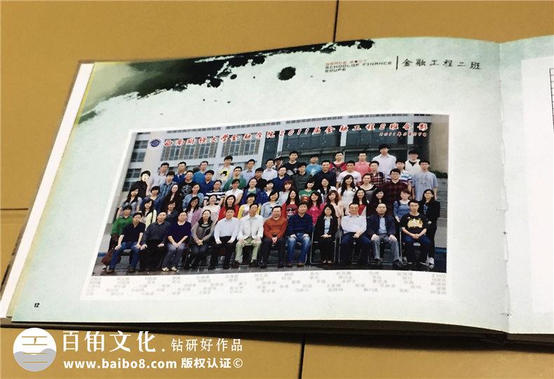成都西南财经大学2011届大学毕业纪念册-同学录