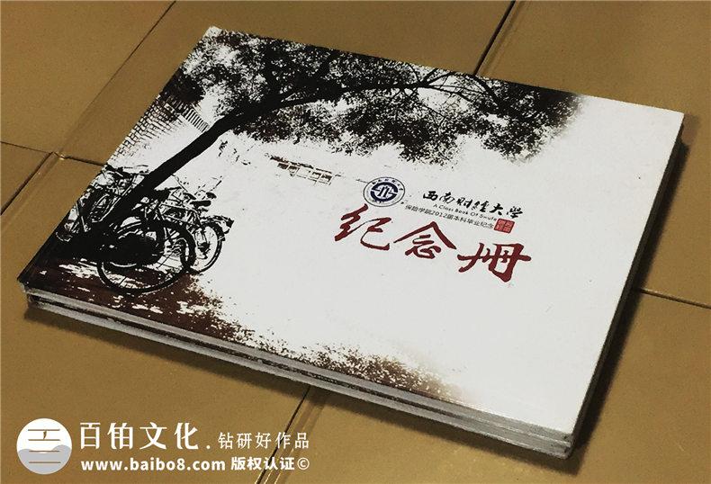 成都西南财经大学保险学院2012届本科毕业生纪念册