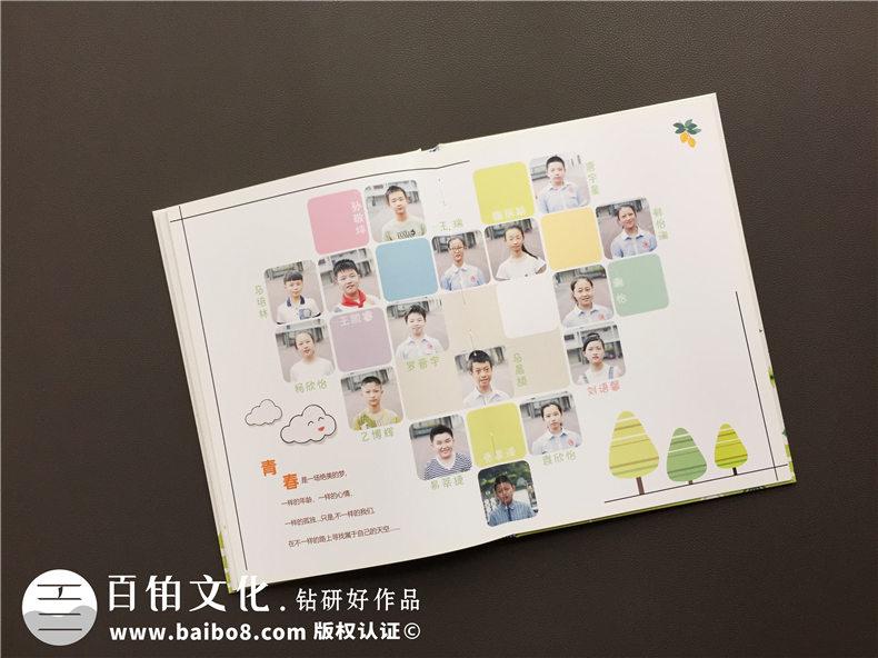 成都华阳实验小学六年级毕业纪念册-留念册