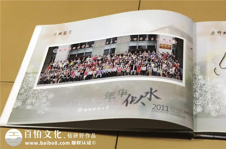 西南财经大学保险学院2007级本科毕业纪念册