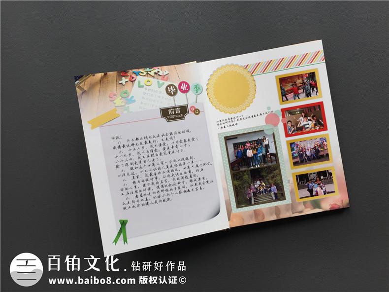 大学毕业纪念册设计-数学系毕业同学录制作